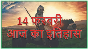 14 फ़रवरी का इतिहास – 14 February Today Historical Events